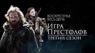 """""""Игра престолов""""/3 сезон/17 июня/Весь день/РЕН ТВ!"""