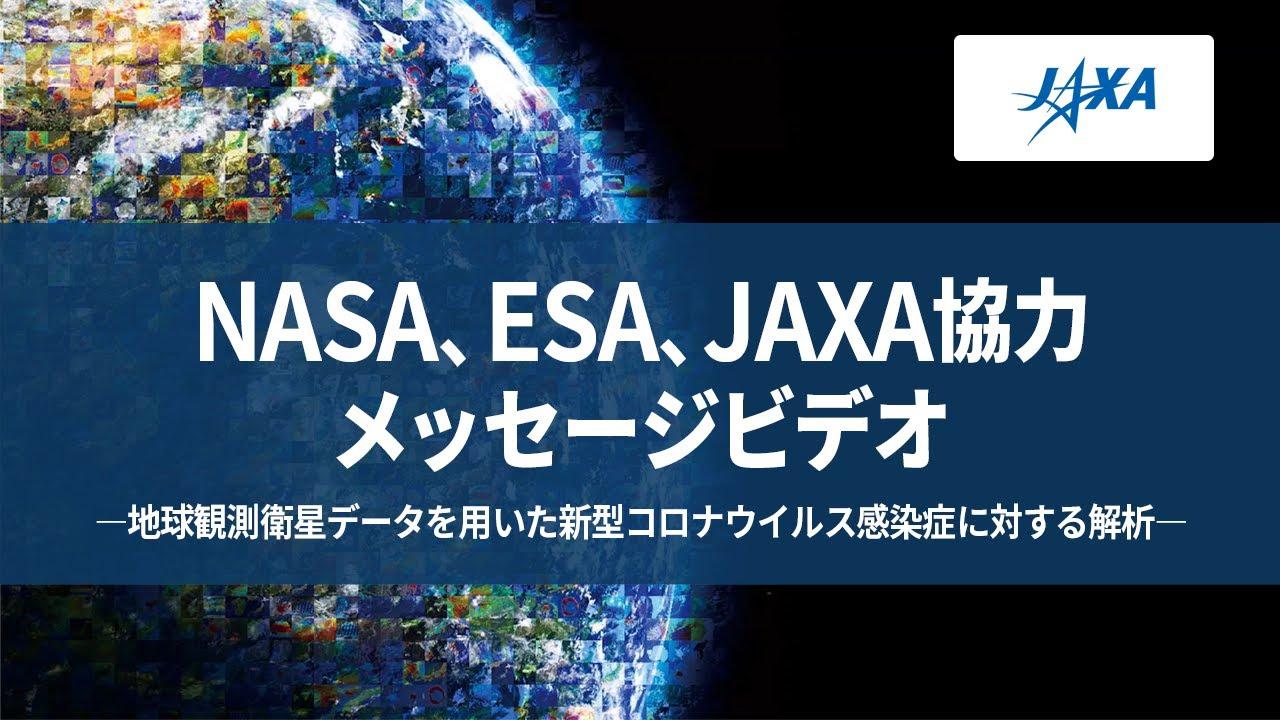 NASA、ESA、JAXA協力メッセージビデオ ―地球観測衛星データを用いた新型コロナウイルス感染症に対する解析―