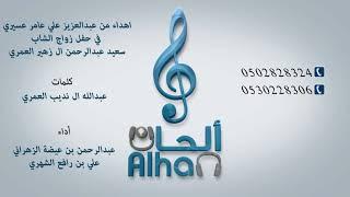 إهداء من عبدالعزيز عسيري إلى سعيد العمري أداء عبدالرحمن الزهراني وعلي الشهري