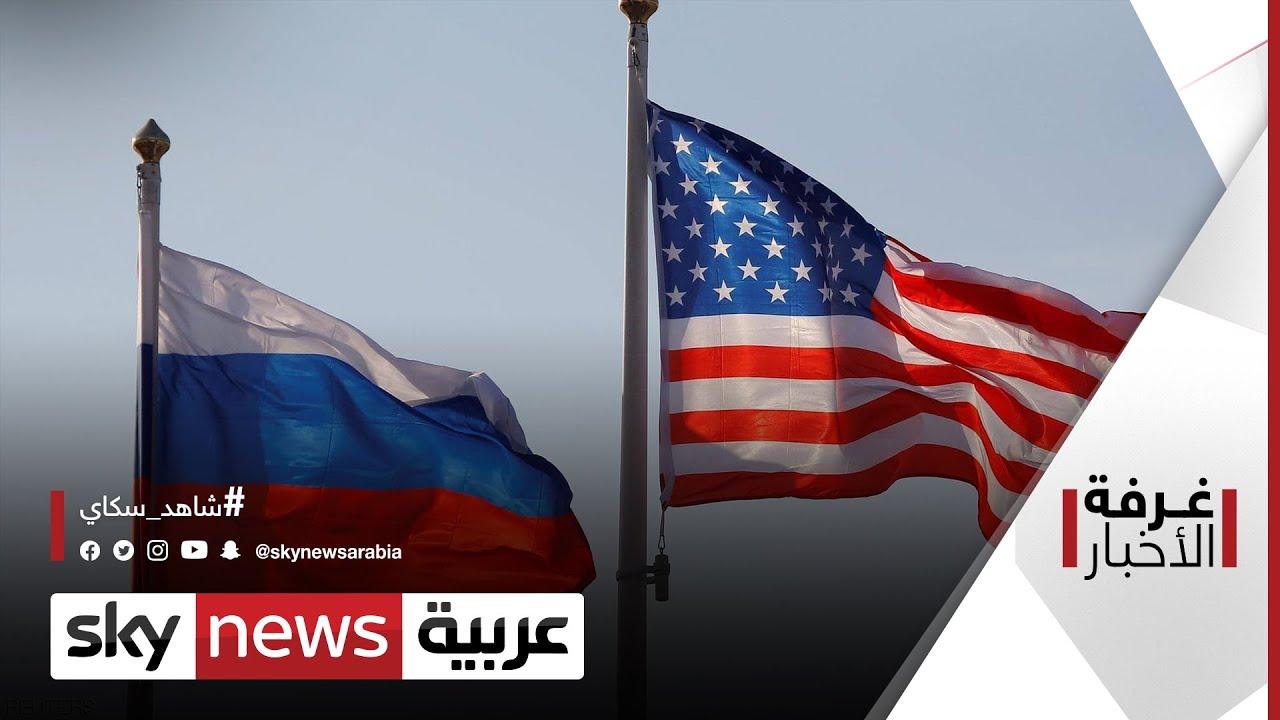 العلاقة بين موسكو وواشنطن.. ملفات خلافية وعقوبات | #غرفة_الأخبار  - نشر قبل 8 ساعة