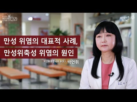 만성 위염의 대표적 사례, 만성위축성 위염의