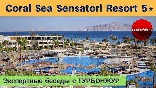 Coral Sea Sensatori Resort 5 ЕГИПЕТ Шарм Эль Шейх обзор отеля Экспертные беседы с ТурБонжур