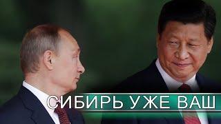 Путин сливает Россию под Китай