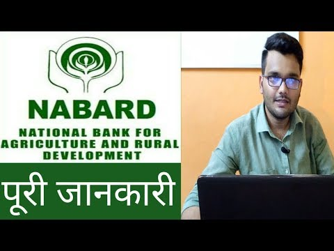 NABARD |  NABARD complete details in Hindi (2018)