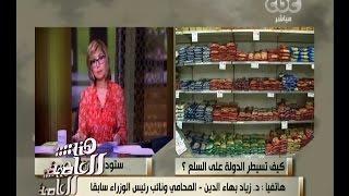 فيديو.. نائب رئيس الوزراء السابق: لا بد من مراجعة أولويات الانفاق العام