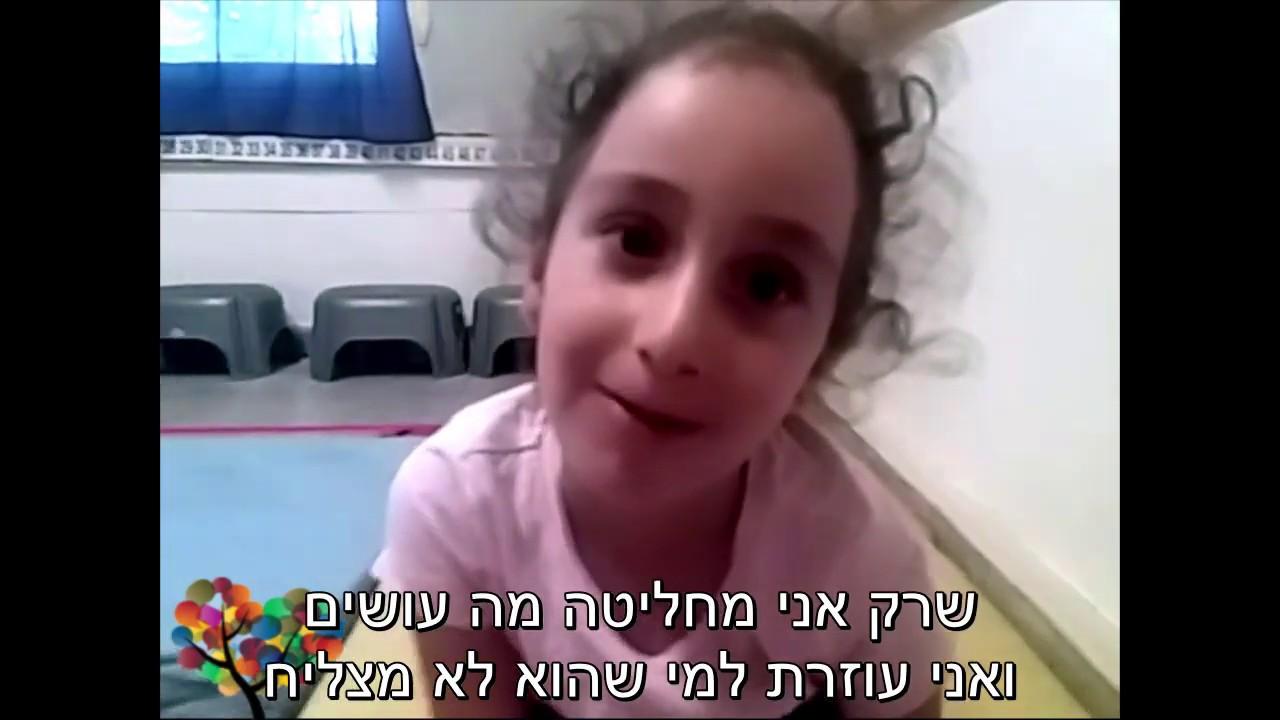 גיל בת ה5 מנחה ילדים