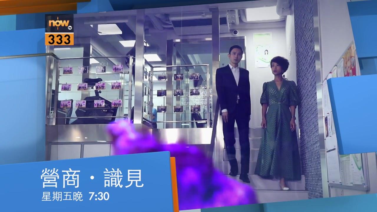 【銀 河 工 程 集 團】 主席 丁天佑先生獲Now TV邀請接受新一季節目【營商 ‧ 識見】