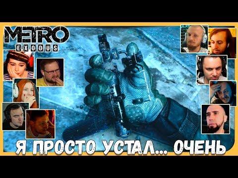 Реакции Летсплейщиков на Судьбу Полковника Хлебникова из DLC Metro: Exodus - Два Полковника