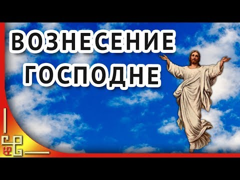 Вознесение Господне 🔔Красивые поздравления с Вознесением Господним