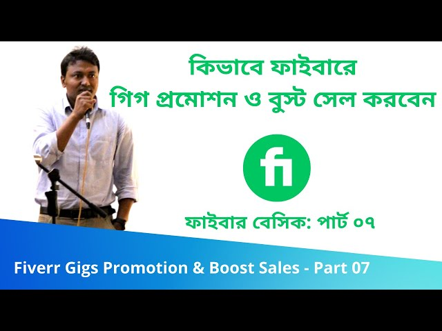 Fiverr Gigs Promotion & Boost Sales - Part 07 | How To Make Money with Fiverr Freelancing