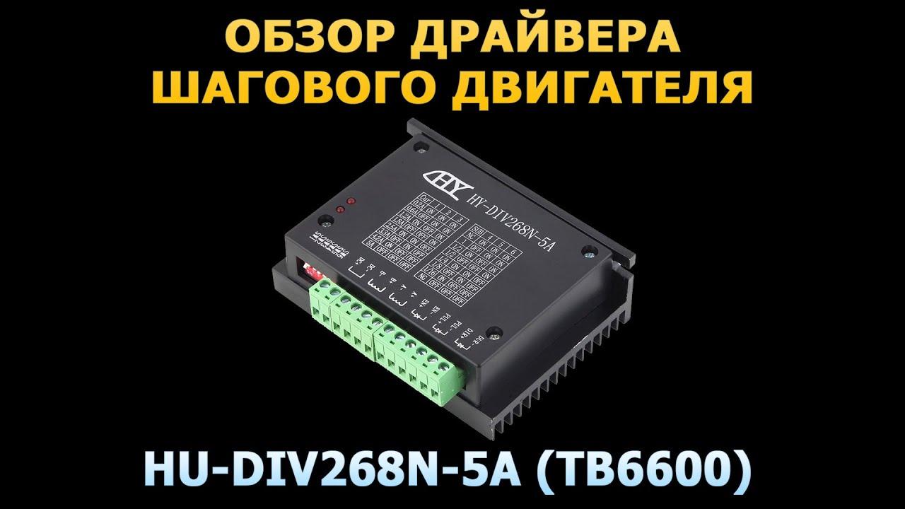 Драйвер шагового двигателя HY-DIV268N-5A (TB6600) - YouTube