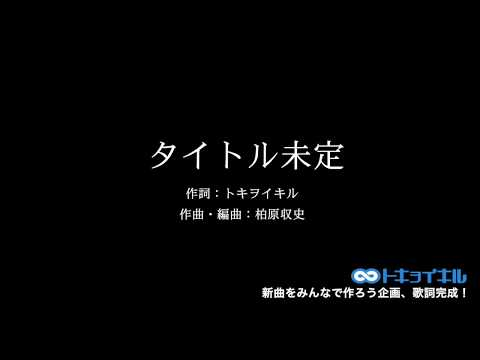 4月22日のグループ配信にて柏原収史さんより発表があった、トキヲイキル新曲の制作企画の歌詞が決定しました! タイトルはまだまだ募集してお...