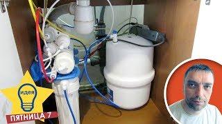 видео Обратный осмос: установки очистки воды
