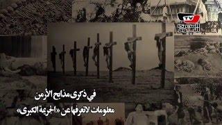 في ذكرى مذابح الأرمن.. معلومات لاتعرفها عن «الجريمة الكبرى»