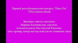 Видео для родителей. ПАПА ПРО. Секс после родов. Вредные советы сексолога Марины Кахановской.