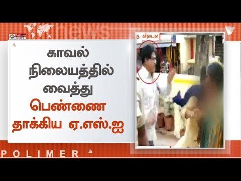 பெங்களூருவில் பெண்ணைத் தாக்கிய ஏ.எஸ்.ஐ சஸ்பெண்ட் | Cops Assault Woman | ASI Suspended