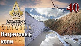 Assassins Creed Origins ИСТОКИ ПРОХОЖДЕНИЕ НА РУССКОМ КОШМАР 4K #40 Натритовые копи