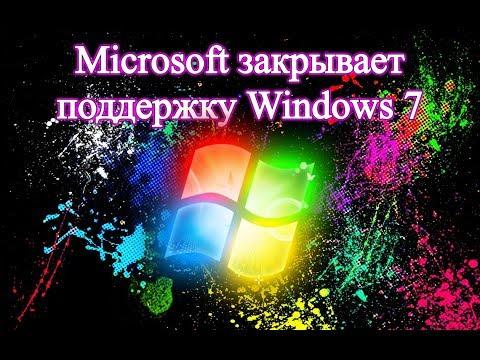 Microsoft закрывает поддержку Windows 7. Ответы!?