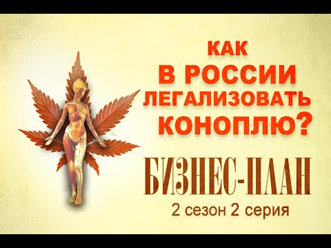 Вопрос: Зачем в России хотят расширять посевы конопли?
