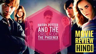 Harry Potter and the Order of the Phoenix Movie Review Hindi