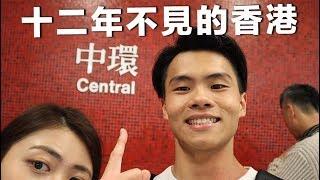 【威力Vlog】十二年不見的香港 (甘牌燒鵝/嘉咸街壁畫)
