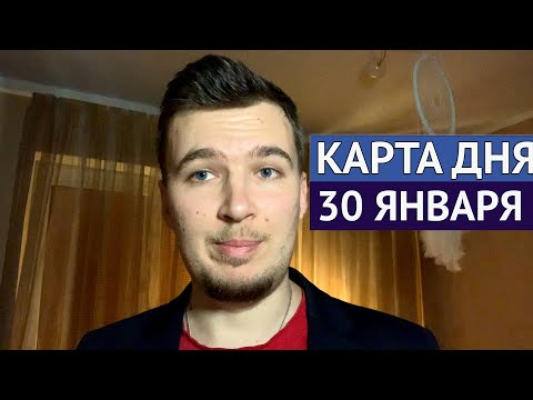 Гадание на 30 ЯНВАРЯ 2020года. КАРТА ДНЯ. Таро онлайн