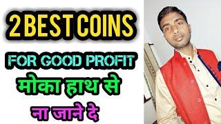 2 BEST COINS || 2 ALT COINS FOR GOOD PROFIT || MONEY GROWTH