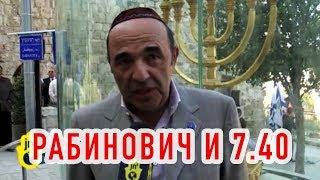 Рабинович станцевал 7.40 и отказался баллотироваться в пользу Медведчука?