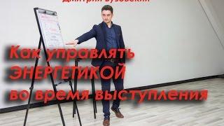 видео Энергетика публичного выступления