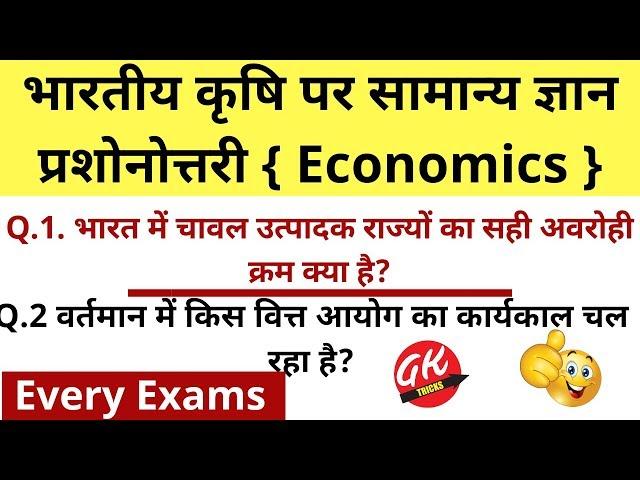 Gk in Hindi | Economics Important 10 Question | RPF | railway, ssc, ssc gd, ssc cgl, ias, pcs
