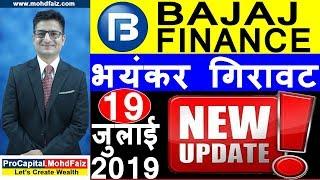 BAJAJ FINANCE SHARE PRICE | भयंकर गिरावट UPDATE 19 जुलाई 2019 | BAJAJ FINANCE STOCK NEWS