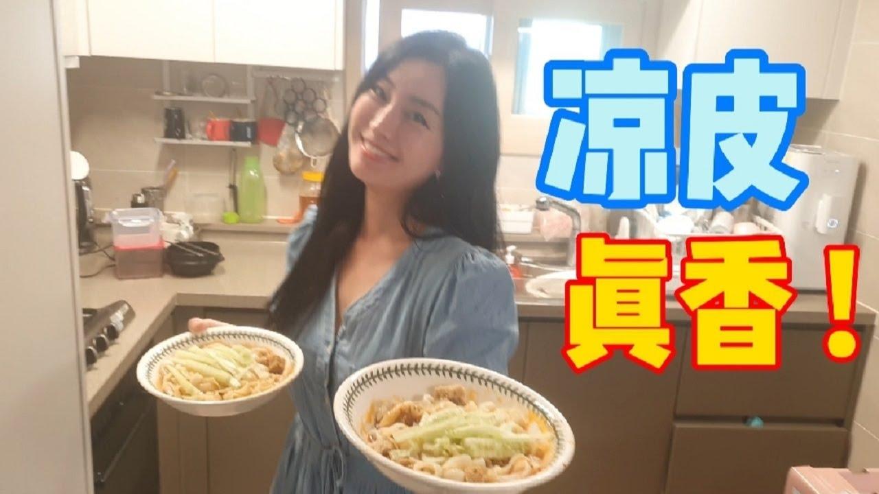 在韓國買到的西安涼皮會好吃嗎?韓國姐弟試吃中國美食