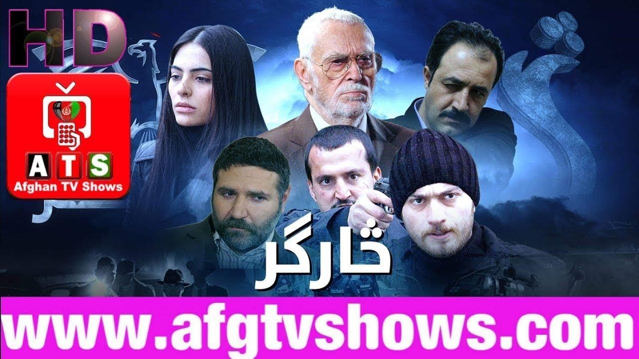 Download څارګر ډرامه 226 برخه Sargar Drama 226 episode