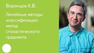 004. Линейные методы классификации: метод стохастического градиента - К.В. Воронцов