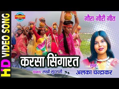 KARSA SINGARAV BHAIYA - करसा सिंगारव भईया - ALKA CHANDRKAR - Gaura Gauri Darshan - CG Song