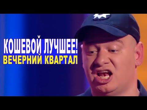 Евгений Кошевой ЛУЧШЕЕ из Вечернего Квартала - Я б тебе ВДУЛ ржачные приколы март 2020