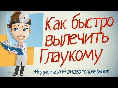 Лечение народными средствами в домашних условиях-Лечение