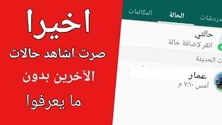 كيفية مشاهدة الحالة و الرسائل في الواتس اب دون علم صاحبها Youtube