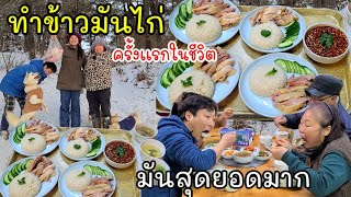 EP.462 Chicken Rice, a famous Thai food, cook for Korean family.