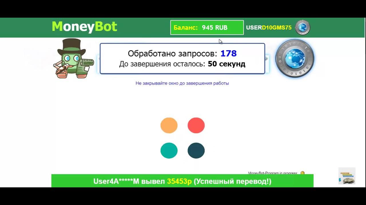 Программа для Автоматического Заработка Рублей |  MoneyBot 2019 Программа Автоматического