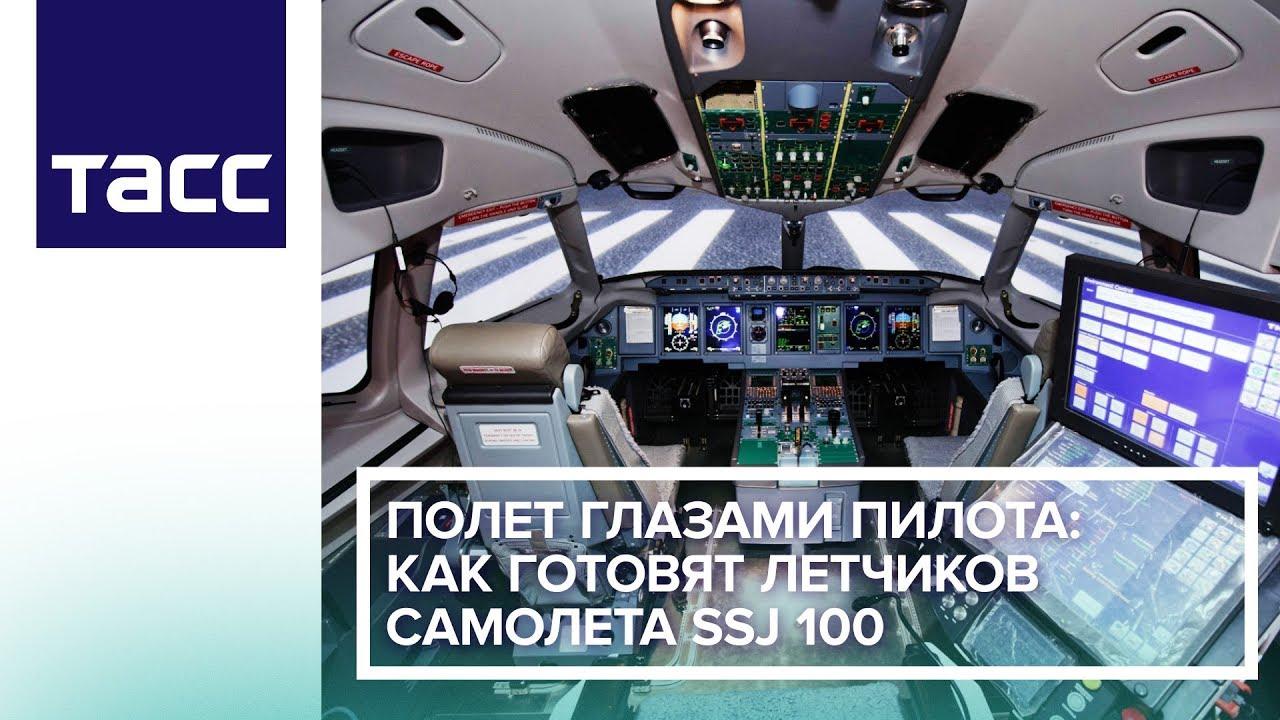 Полет глазами пилота: как готовят летчиков самолета SSJ 100