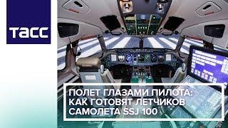 Полет глазами пилота как готовят летчиков самолета SSJ 100