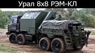 Урал 532362 8х8 РЕМ-КЛ ремонтно-евакуаційна машина