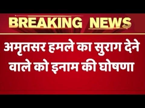 Amritsar Bomb Blast: हमले का सुराग देने वाले को 50 लाख रुपये का इनाम देने की घोषणा