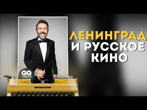 Ленинград (группа) — Википедия