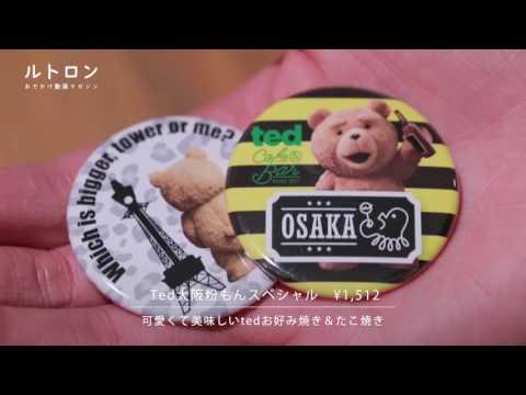 大人気映画ted の世界が味わえるカフェted Café&Bar が大阪に登場