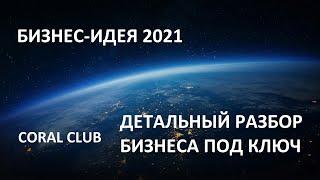 БИЗНЕС-ИДЕЯ 2021 ДЕТАЛЬНЫЙ РАЗБОР БИЗНЕСА ПОД КЛЮЧ