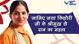 Jaya Kishori Ji Katha Nani Bai Ro Mayro