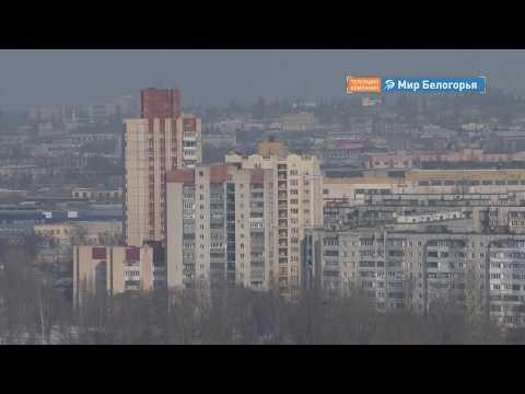 Как меняются цены на вторичное жилье в Белгороде