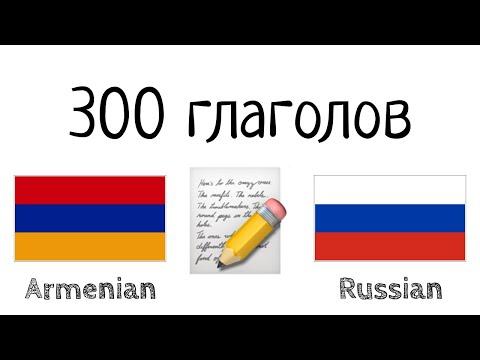 300 глаголов + Чтение и слушание: - Армянский + Русский - (носитель языка)